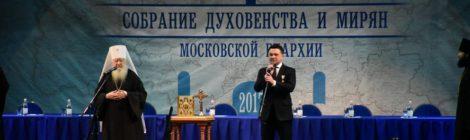 Епархиальное собрание в г. Видное