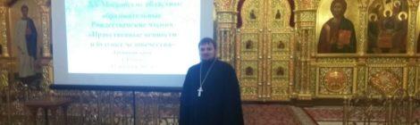 Собрание медицинского отдела Московской епархии в г. Реутово