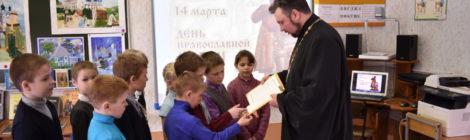 День православной книги в Шатурском благочинии