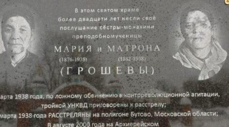 Память новомучениц Матроны и Марии (Грошевых) в Пятницком храме с. Туголес