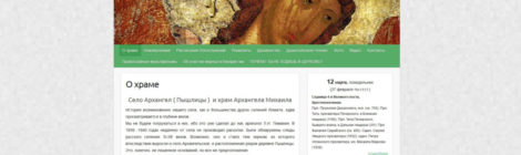 Новый сайт Михаило-Архангельского храма с. Пышлицы