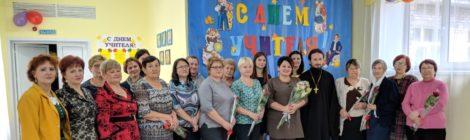 День учителя в школе-интернате для детей с ОВЗ г. Шатура
