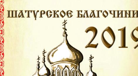 Календари благочиния на 2019 год