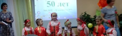 50-летие детского сада №9 в пос. Черусти