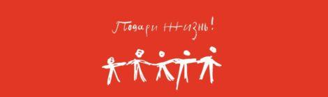 """Акция в пользу фонда """"Подари жизнь"""" в храме с. Андреевские Выселки"""