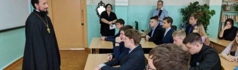 День православной книги в школе №1 г. Шатура