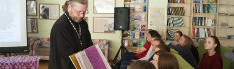 День православной книги в Шатурской центральной библиотеке