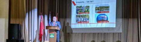 Ежегодный отчёт главы г. о. Рошаль