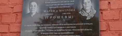 День памяти новомучениц Шатурских в Пятницком храме с. Туголес
