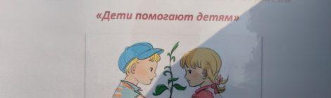 """Акция """"Дети помогают детям"""""""