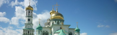 Паломничество в Ново-Иерусалимский монастырь г. Истра
