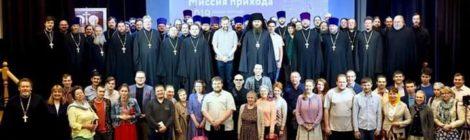 Епархиальная миссионерская конференция в с. Успенское Одинцовского района
