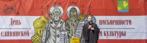 День славянской письменности и культуры в г. Шатура