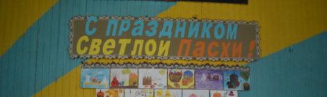 Пасхальный праздник в школе пос. Радовицкий