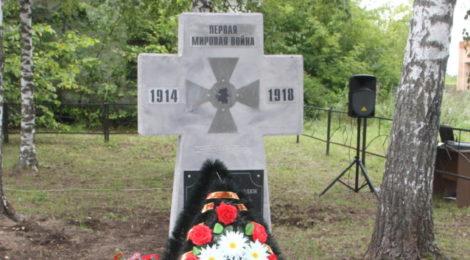 Открытие монументов в память об участниках Первой мировой войны