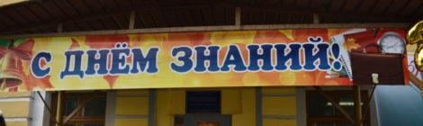 "Праздник ""Первого звонка"" в школах Шатурского округа"