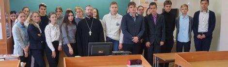 Встреча с учениками 10 класса школы №2 г. Шатура