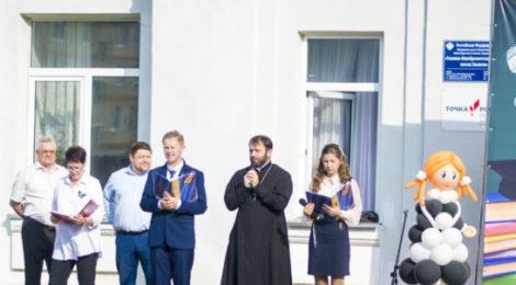 День Знаний в школе пос. Бакшеево и техникуме г. Рошаль