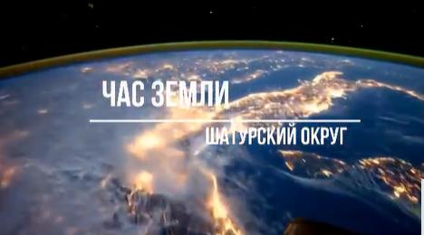 Час Земли в Шатурском благочинии