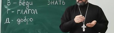 """Занятия на тему: """"БИБЛИЯ и церковно-славянский язык"""""""